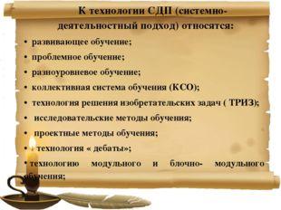 К технологии СДП (системно-деятельностный подход) относятся: • развивающее об