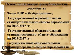 Основополагающие республиканские документы Закон ДНР «Об образовании»; Госуда