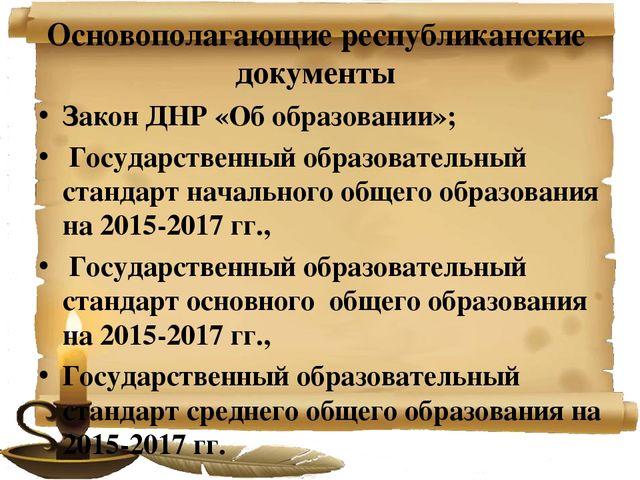 Основополагающие республиканские документы Закон ДНР «Об образовании»; Госуда...