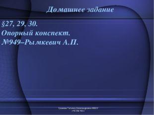 Громова Татьяна Александровна МБОУ «ЧСОШ №1» Домашнее задание §27, 29, 30. Оп