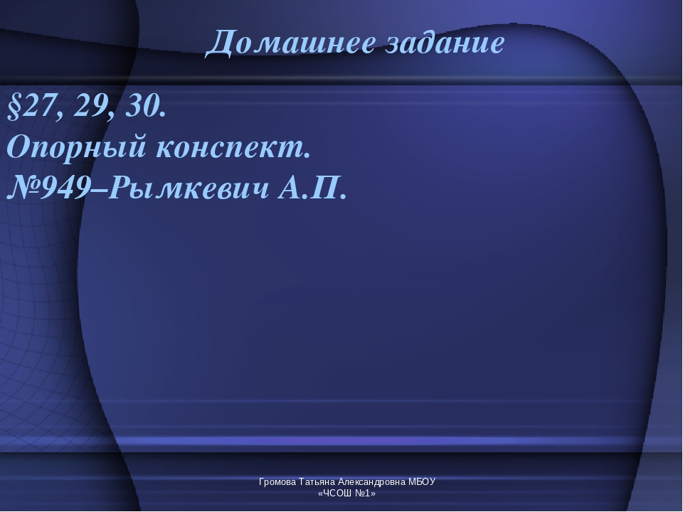 Громова Татьяна Александровна МБОУ «ЧСОШ №1» Домашнее задание §27, 29, 30. Оп...