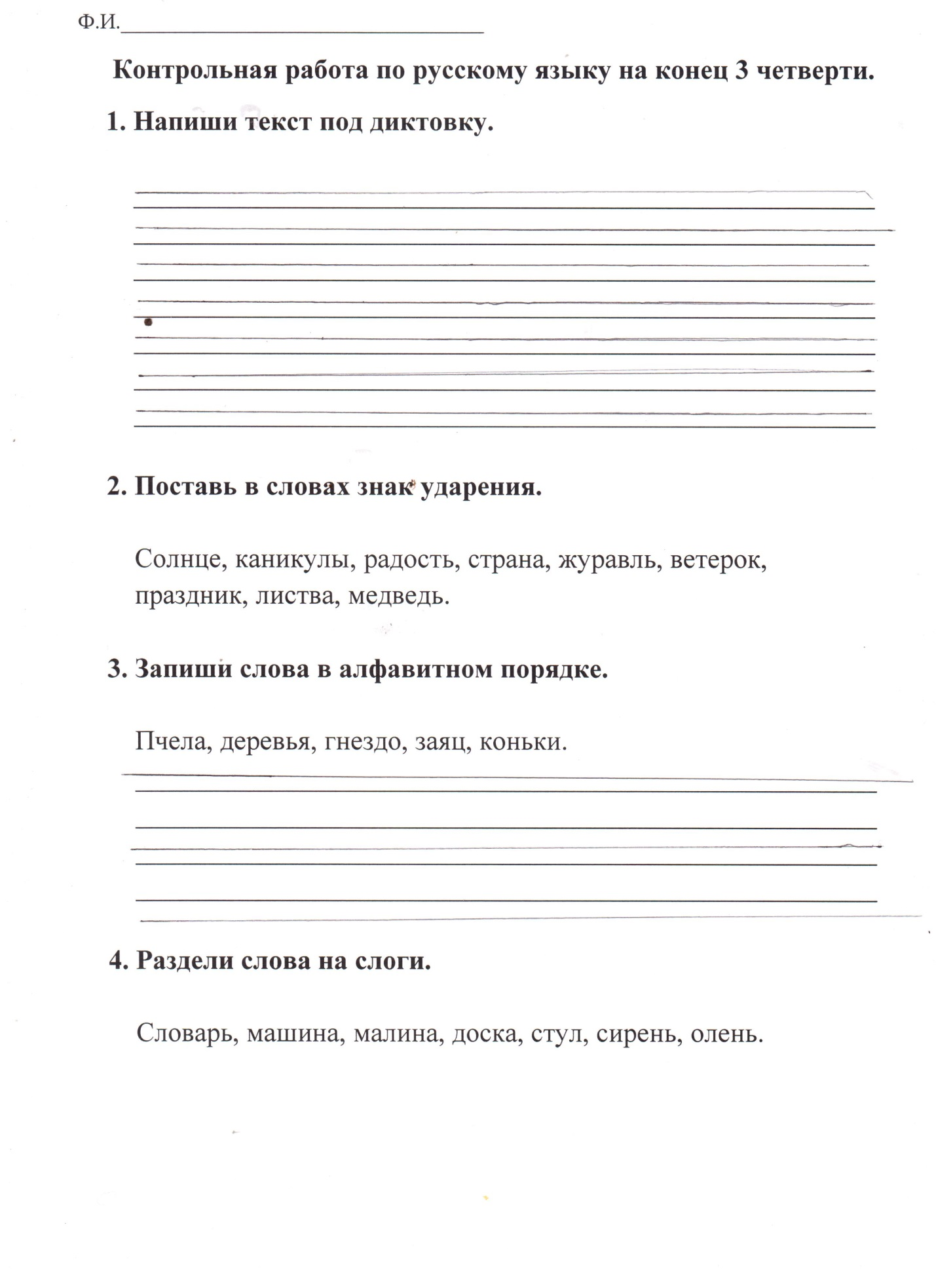 Где учителя берут контрольные работы по русскому языку 1758
