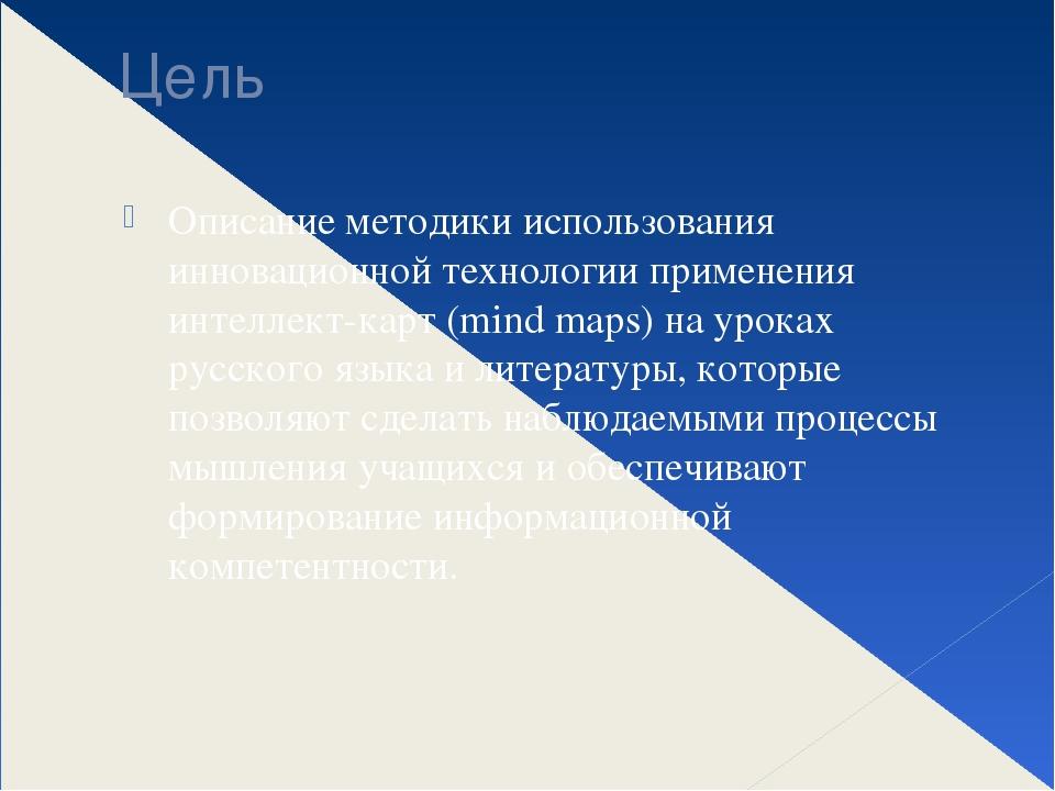 Цель Описание методики использования инновационной технологии применения инте...
