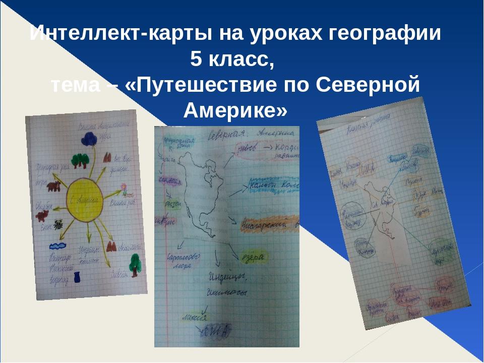 Интеллект-карты на уроках географии 5 класс, тема – «Путешествие по Северной...