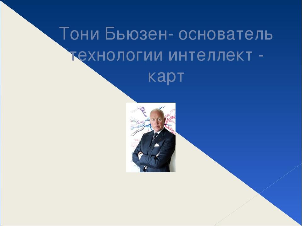 Тони Бьюзен- основатель технологии интеллект - карт