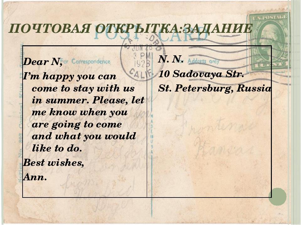 Днем, почтовая открытка по английски