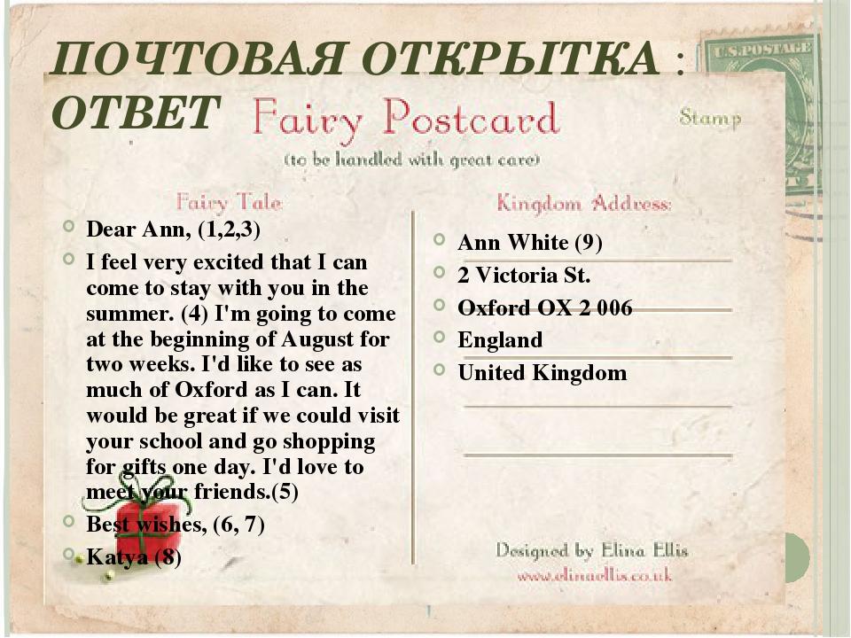 Как написать по английскому языку открытку