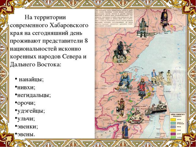 Коренные народы хабаровского края
