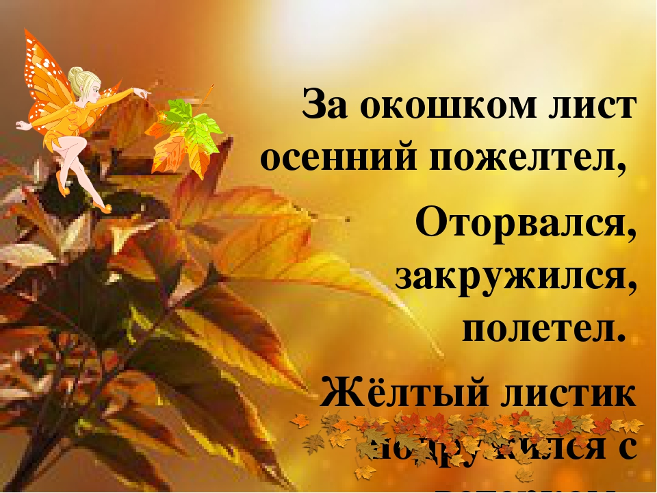 За окошком лист осенний пожелтел, Оторвался, закружился, полетел. Жёлтый лис...