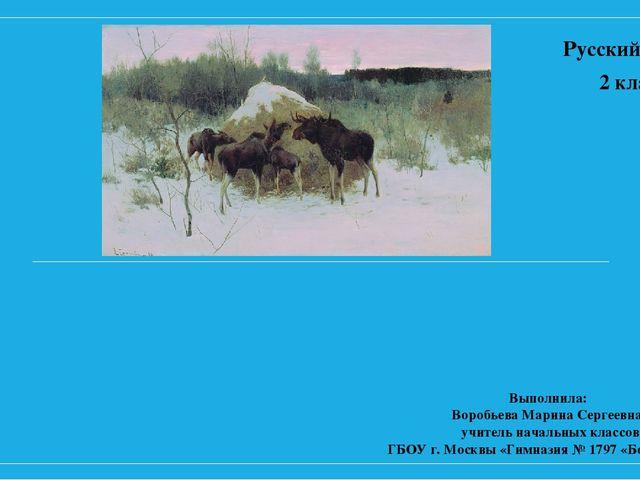 Презентацию к уроку русского языка 2 класс картина степанова лоси