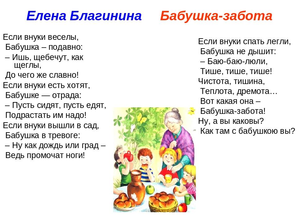 Стихи картинки о бабушках