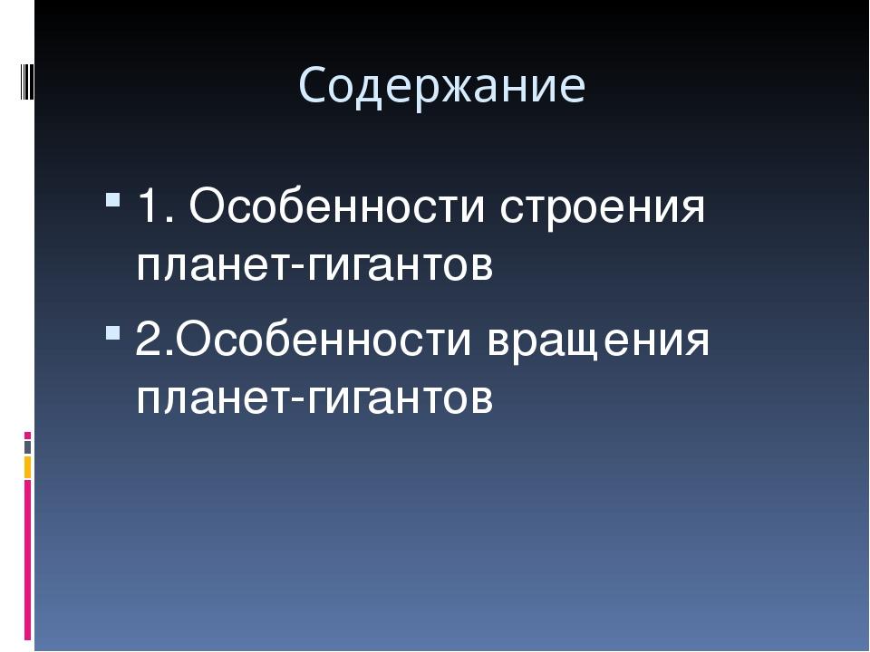 Содержание 1. Особенности строения планет-гигантов 2.Особенности вращения пла...