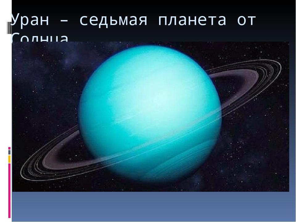 Уран – седьмая планета от Солнца