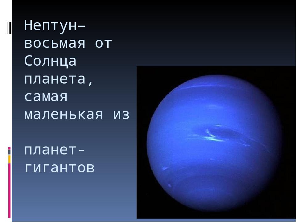 Нептун–восьмая от Солнца планета, самая маленькая из планет-гигантов