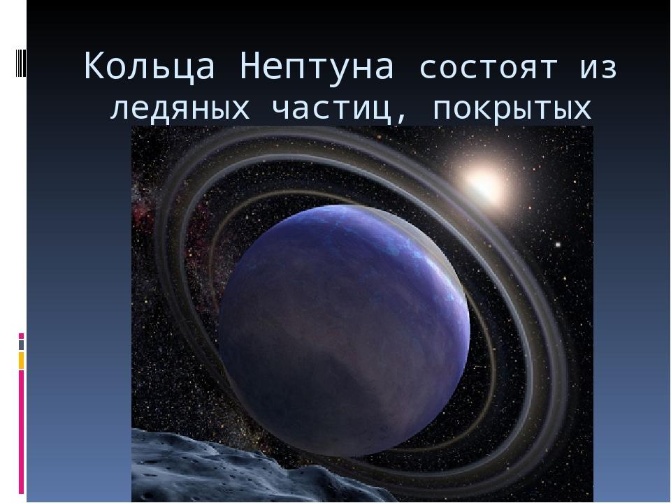 Кольца Нептуна состоят из ледяных частиц, покрытых силикатами