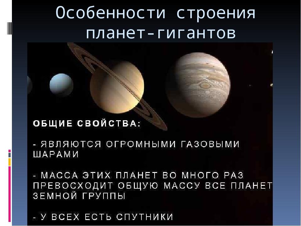 Особенности строения планет-гигантов