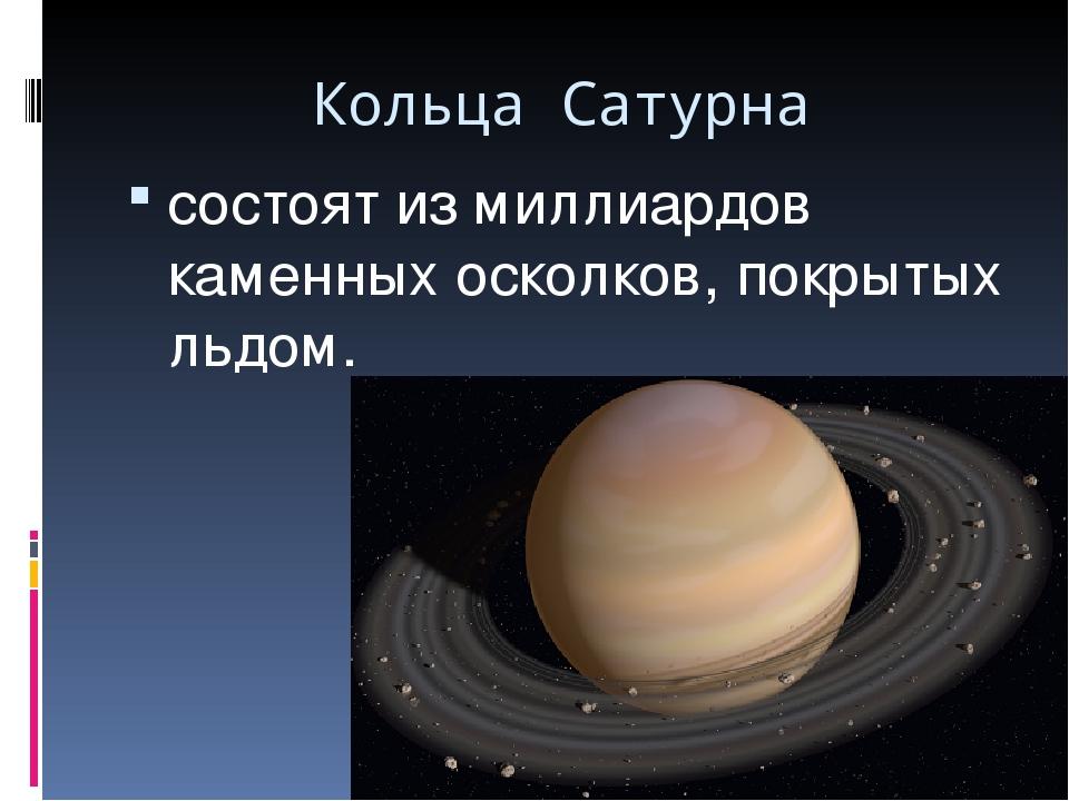 Кольца Сатурна состоят из миллиардов каменных осколков, покрытых льдом.
