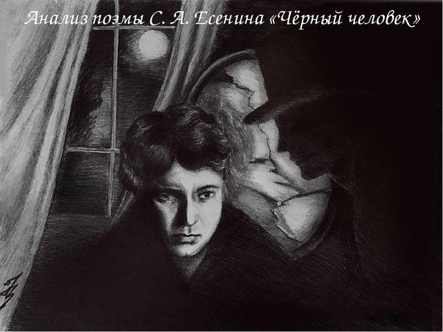 Презентация к уроку по творчеству С А Есенина Трагизм поэмы  Анализ поэмы С А Есенина Чёрный человек