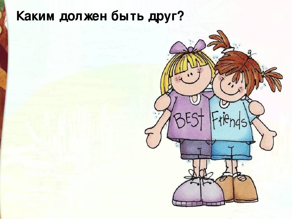 Картинки какой должен быть друг
