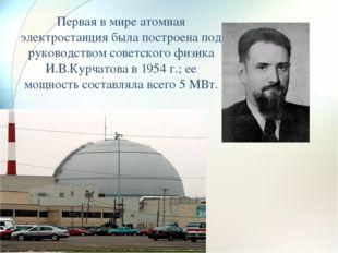Первая в мире атомная электростанция была построена под руководством советско