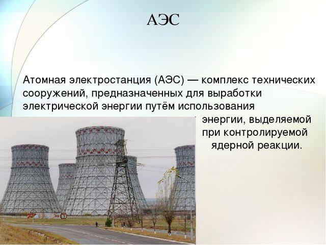 АЭС Атомная электростанция (АЭС) — комплекс технических сооружений, предназна...