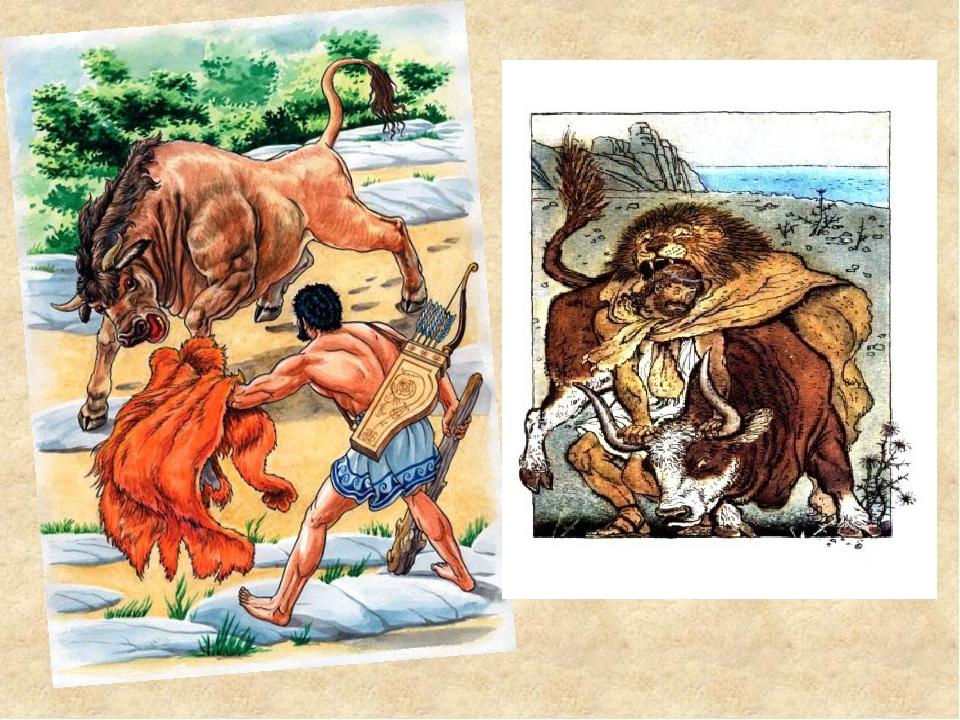 Картинки к легенде геракла