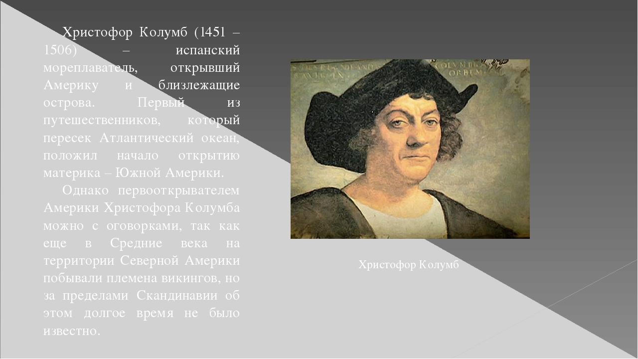 надпись христофор колумб картинки биография делала пряники