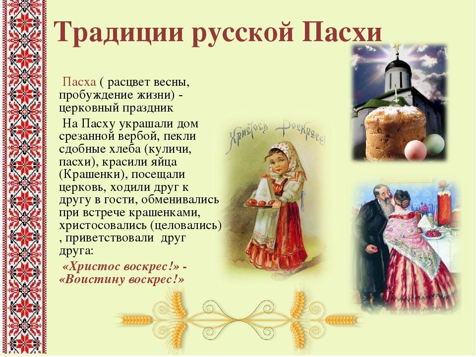Картинки о русских обрядах обычаях