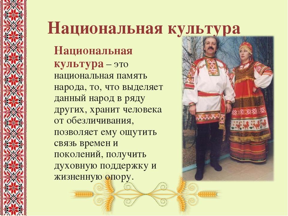 может о культуре россии кратко изгибаясь