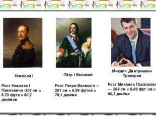 Михаил Дмитриевич Прохоров Рост Михаила Прохорова — 204 см = 6,69 футов = 80
