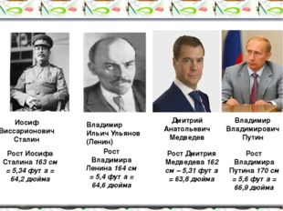 Дмитрий Анатольевич Медведев Владимир Владимирович Путин Рост Дмитрия Медвед