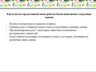 В результате проделанной мною работы были выполнены следующие задачи: Изучил