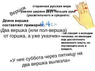 Вершок старинная русская мера длины, равная ширине двух пальцев руки (указате