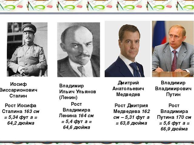Дмитрий Анатольевич Медведев Владимир Владимирович Путин Рост Дмитрия Медвед...