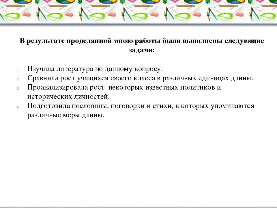 В результате проделанной мною работы были выполнены следующие задачи: Изучил...
