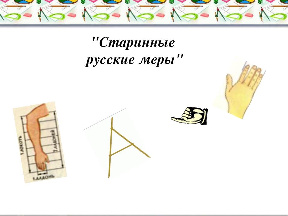 """""""Старинные русские меры"""""""