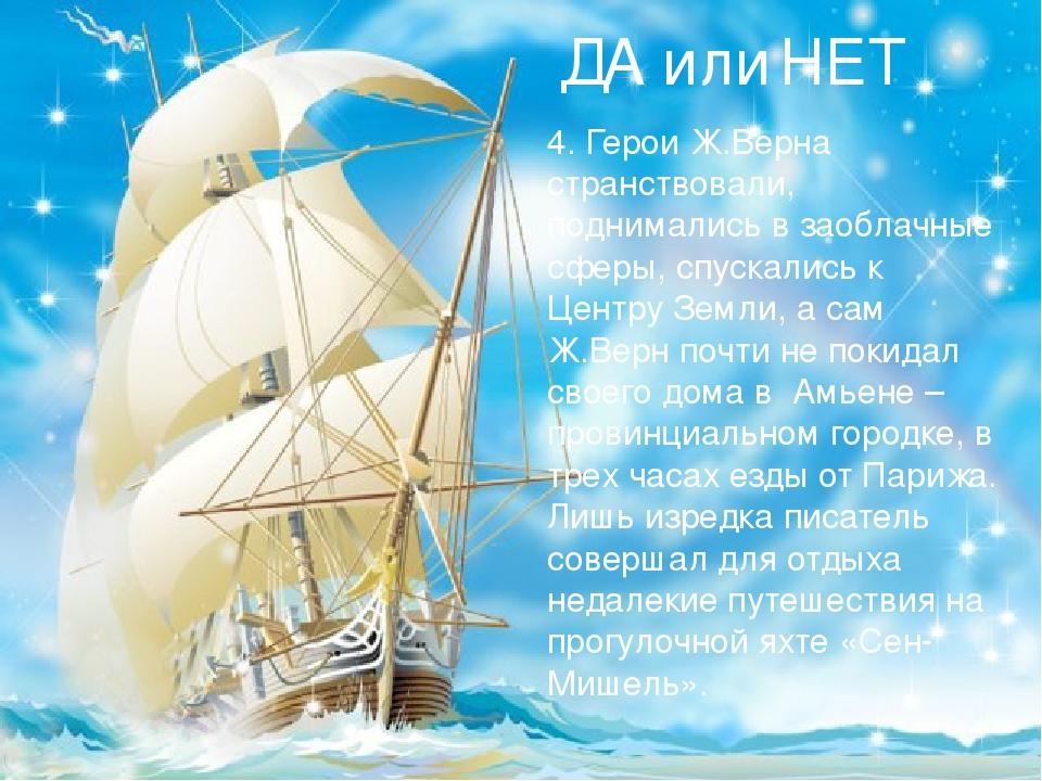 Картинка морской тематики к презентации
