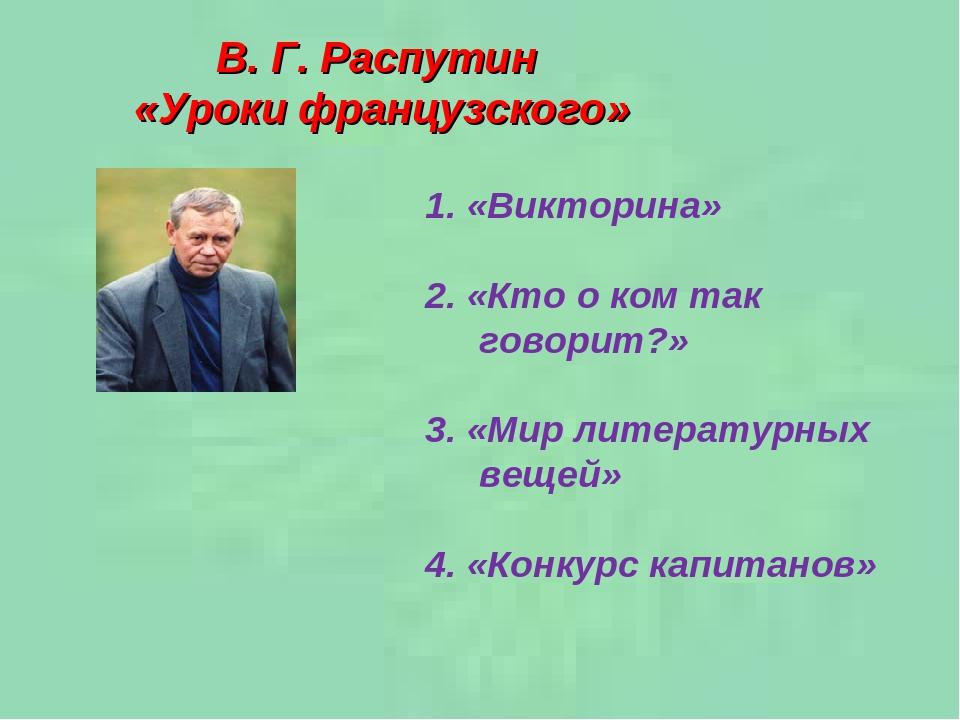 В. Г. Распутин «Уроки французского» 1. «Викторина» 2. «Кто о ком так говорит?...