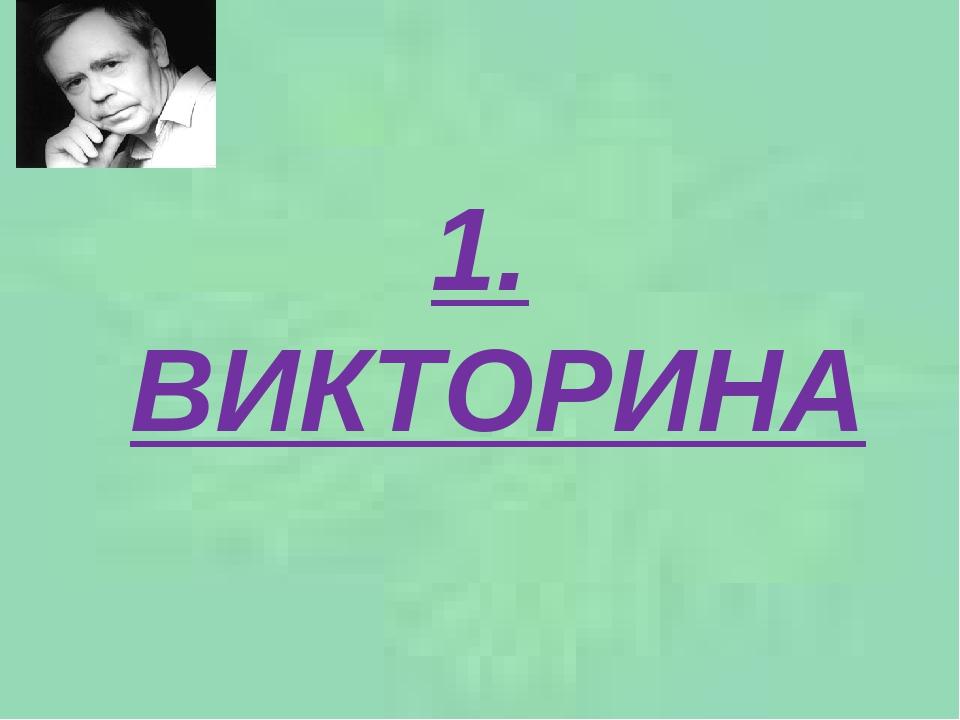 1. ВИКТОРИНА