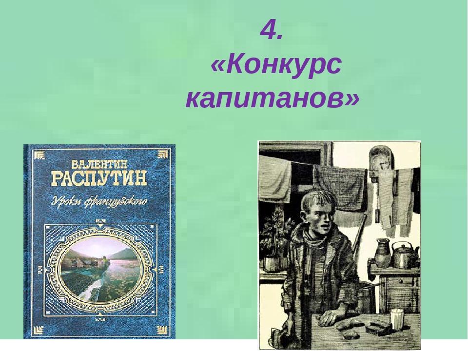 4. «Конкурс капитанов»