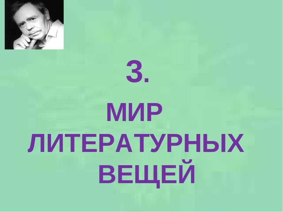 3. МИР ЛИТЕРАТУРНЫХ ВЕЩЕЙ