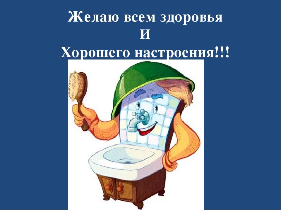картинки на тему чистоты и гигиены отметили организаторы