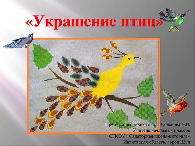 Конспекты уроков по изо в 1 классе украшение птиц
