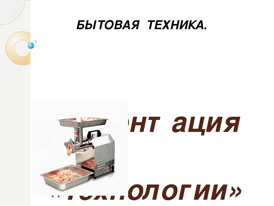 Тема техника в доме реферат тремасс массажер разумовского