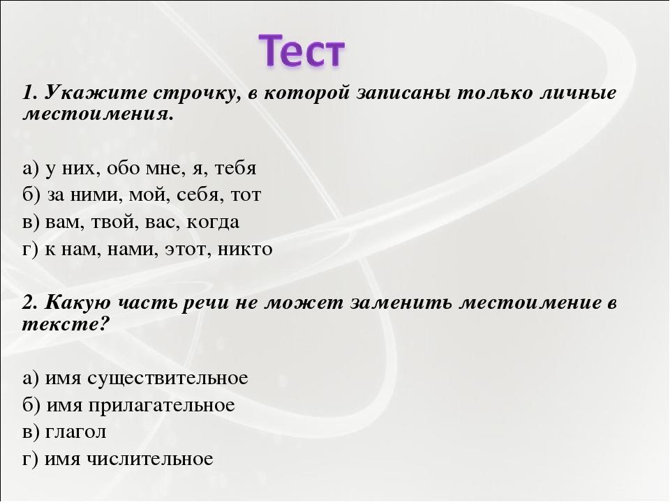 Контрольная работа по теме Правописание прилагательных  Контрольная работа по русскому числительное и местоимение 10 класс