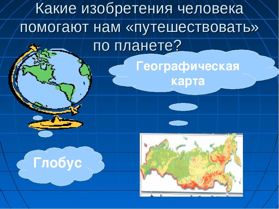 Мир глазами географа картинка