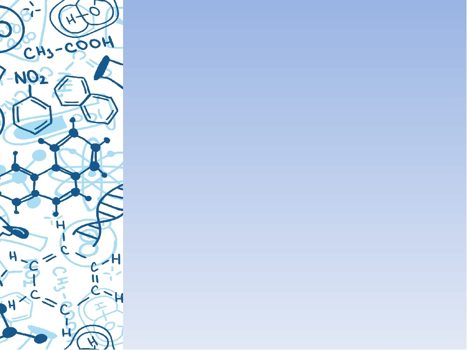 Картинка для презентации фон химия
