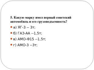 5. Какую марку имел первый советский автомобиль и его грузоподъемность? а) Я