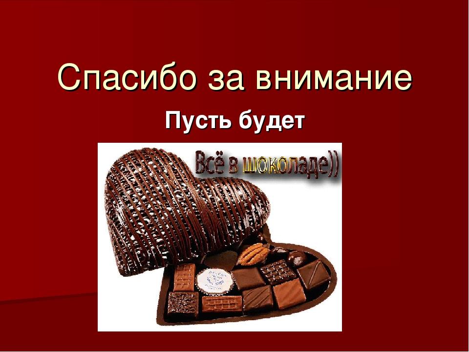 некоторые картинки про шоколад для проекта тип ноты
