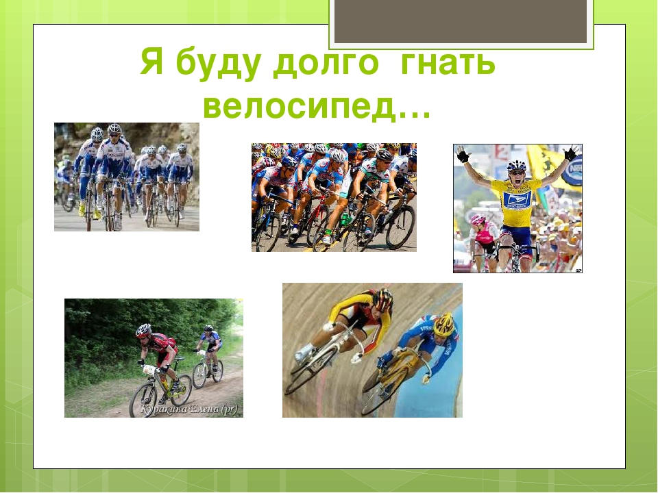 Я буду долго геать велосипед
